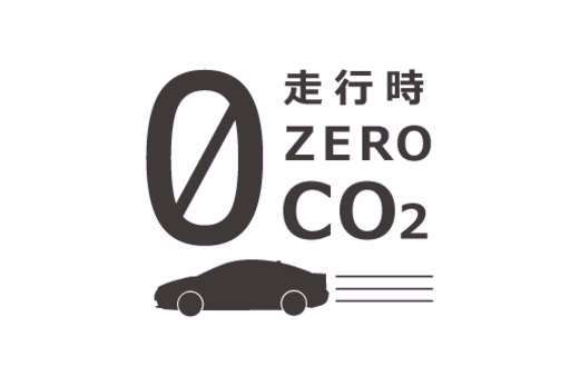 CO2排出ゼロ