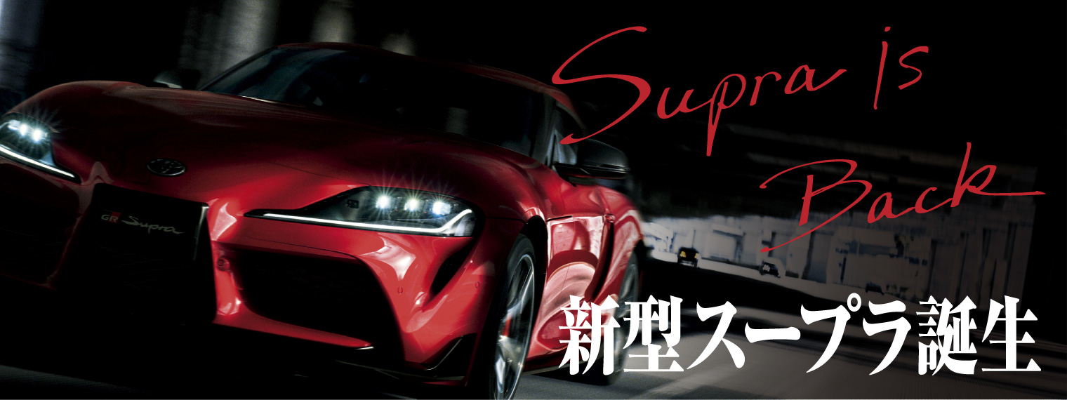 supra is back 新型スープラ誕生